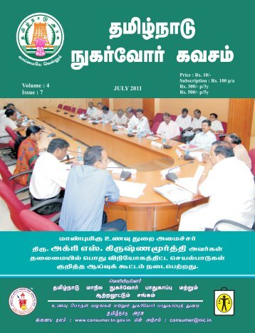 July - Civil Supplies and Consumer Protection Department