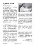 July - Civil Supplies and Consumer Protection Department - Page 4