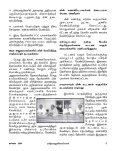 July - Civil Supplies and Consumer Protection Department - Page 7