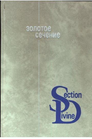 Шевелев И.Ш / ЗОЛОТОЕ СЕЧЕНИЕ