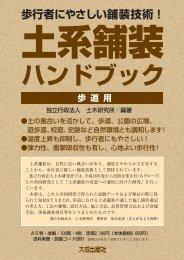 土系舗装ハンドブック(歩道用) - 土木研究所