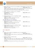 vuqla/kku miyfC/k - Page 4