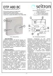 Seitron Техническое Описание DTPA80BC.pdf