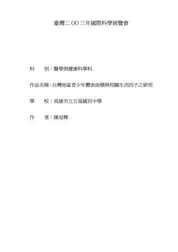 090006 - 國立臺灣科學教育館