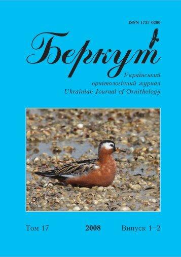"""Т. 17. Вып. 1-2. 2008 - Орнитологический журнал """"Беркут"""""""