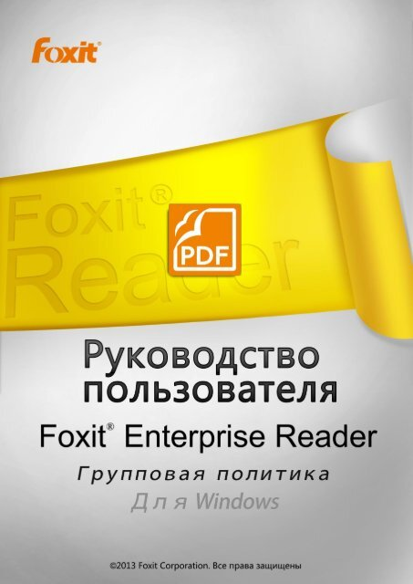Групповая политика Foxit Enterprise Reader Руководство ...