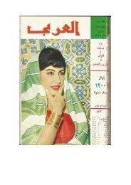 تحقيق عن سامراء في مجلة العربي الكويتية العدد/64 عام 1964