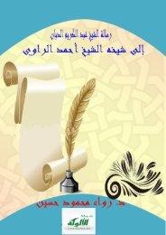 رسالة الشيخ عبدالكريم الدبان الى شيخه السيد احمد الراوي
