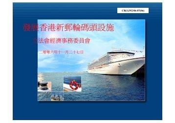 發展香港新郵輪碼頭設施 - 立法會