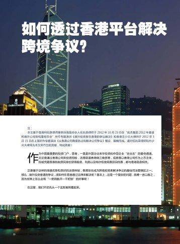 P30 如何透过香港平台解决跨境争议 - Manivest Asia