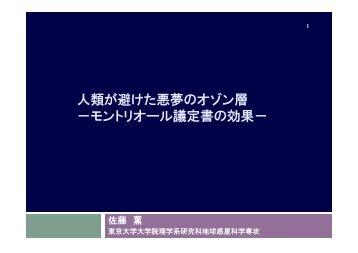 スライド(レポート課題含む) - 東京大学