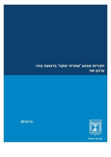 """""""עופרת יצוקה"""" ברצועת עזה: עדכון שני - Israel"""