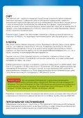 Расходы на связь снизятся в два раза! - Elisa - Page 6