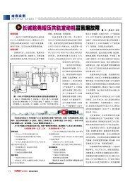 Page 1 SERVICE CASES 维修实例 >> 54 长城哈弗增压共轨发动机冒 ...