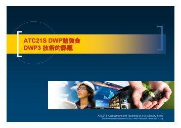 DWP3 Executive Summary PDF(459KB) - CRETは