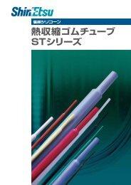 熱収縮ゴムチューブ STシリーズ - 信越シリコーン