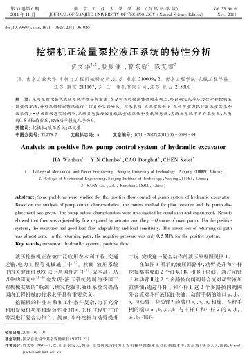 挖掘机正流量泵控液压系统的特性分析 - 南京工业大学学报(自然科学版)