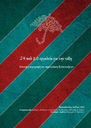 24web20toolsforeducationgreek - Εκπαιδευτικές Κοινότητες ...