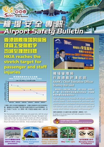 年機場安全表現 - Hong Kong International Airport