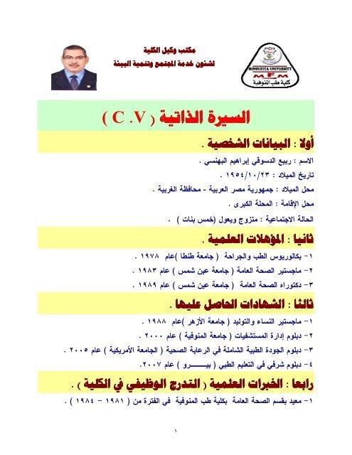 أ . د / ربيع الدسوقي البهنسى - كلية الطب جامعة المنوفية