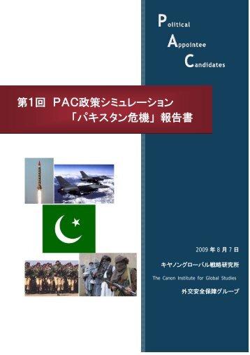 第1回 PAC政策シミュレーション - キヤノングローバル戦略研究所