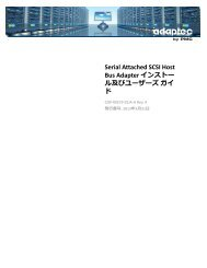 Serial Attached SCSI Host Bus Adapter インストー ル及び ... - Adaptec
