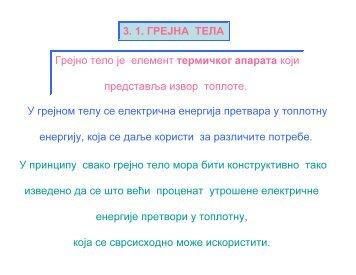 """6. Grejna tela - osobine i primene - """"Mihajlo Pupin"""" Kula"""
