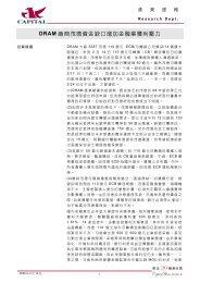 DRAM 廠商茂德資金缺口增加金融業獲利壓力 - 海通國際證券集團 ...