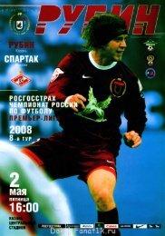 2008.05.02: Рубин (Казань, Россия) vs СПАРТАК // Fanat1k.ru