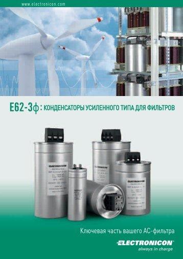 E62-3ф - Компоненты силовой электроники