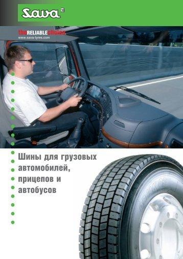 Каталог грузовых шин Sava