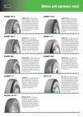 Каталог грузовых шин Sava - Page 3
