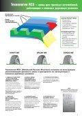 Каталог грузовых шин Sava - Page 7