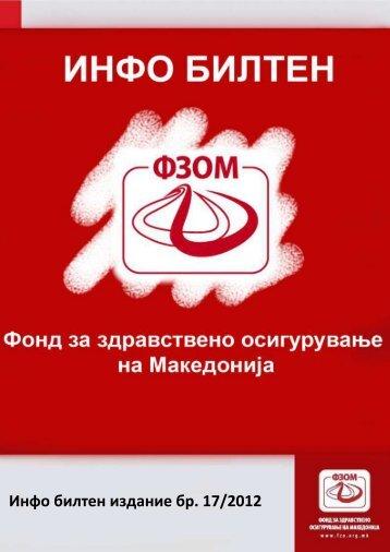 Инфо билтен издание бр. 17/2012