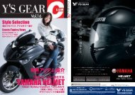 Y'S GEAR CLUB Vol.16 - ワイズギア