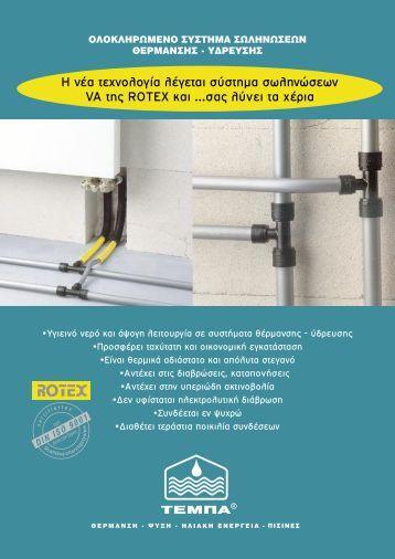 Σύστημα σωληνώσεων VA - energysystems.gr