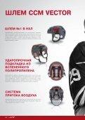 Шлема REEBOK-CCM 2011 - Page 3