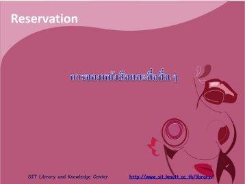 วิธีการจองสื่อ (Reservation) - SIT - kmutt