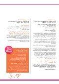 HPV ȠƾƲŽ - HealthEd - Page 3