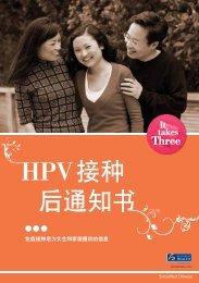 HPV 接种 后通知书 - HealthEd