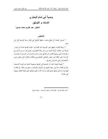 وصية أبي تمام للبحتري الإسناد والتوثيق - جامعة دمشق