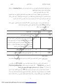 تعويضات متحركة 10 - Page 5