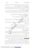 تعويضات متحركة 10 - Page 7