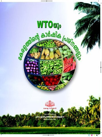 MS Swaminathan Commission Report on WTO(Malayalam).pdf