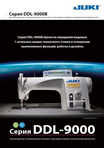 Спецификация для DDL-9000BDS - JUKI
