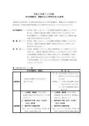 (10月期) 科目等履修生、聴講生および研究生受入れ要項 - 北海道大学 ...
