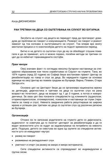 32 Katja DIONISIEVA RAN TRETMAN NA DECA SO O[TETUVAWA ...