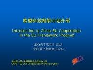 欧盟科技框架计划介绍 - 中欧国际数字物流网
