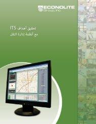 تحقيق أهداف ITS مع أنظمة إدارة النقل - Econolite