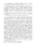 saqarTvelos kanoni garemoze zemoqmedebis nebarTvis Sesaxeb - Page 3